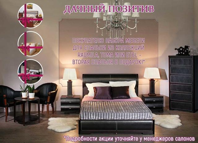 Распродажа дорогой и эксклюзивной мебели для дома и дачи!
