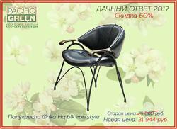onka-hq-blk-iron-stylel